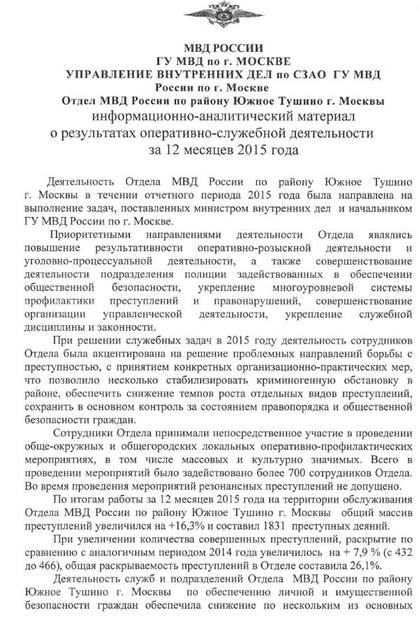 Трудовой договор Донелайтиса проезд помощь в получении автокредита в кемерово