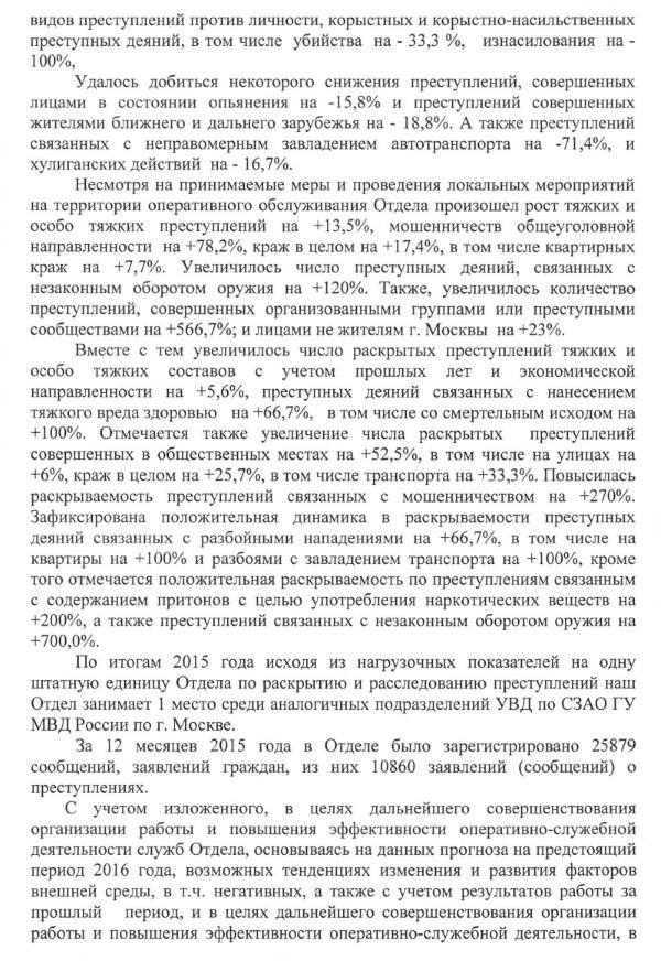 Медицинская карта ребенка Семеновская